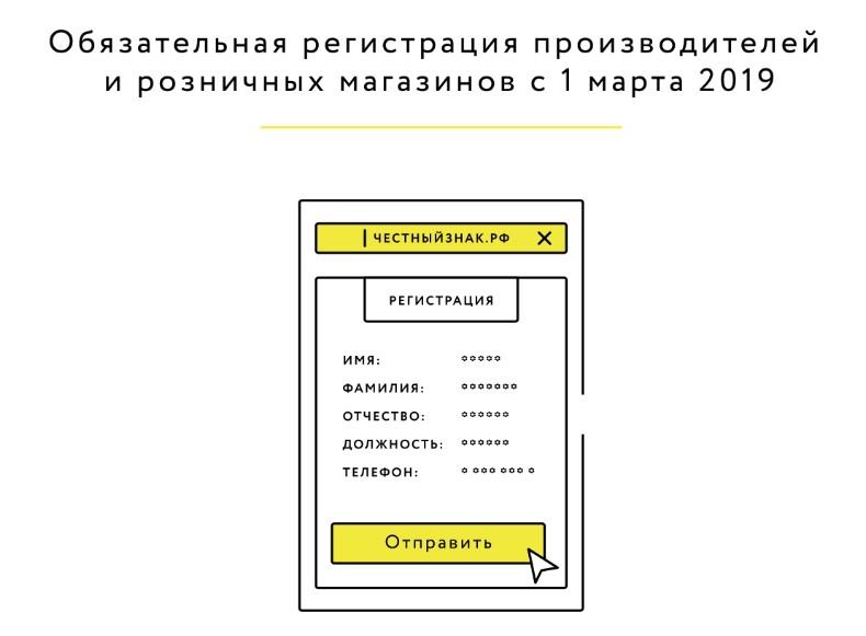 Регистрация маркировки табачных изделий сколько стоят сигареты оптом в москве