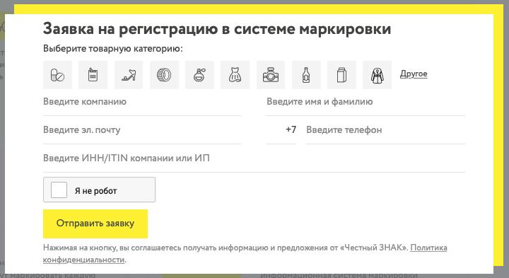 заявка регистрация честный знак рф