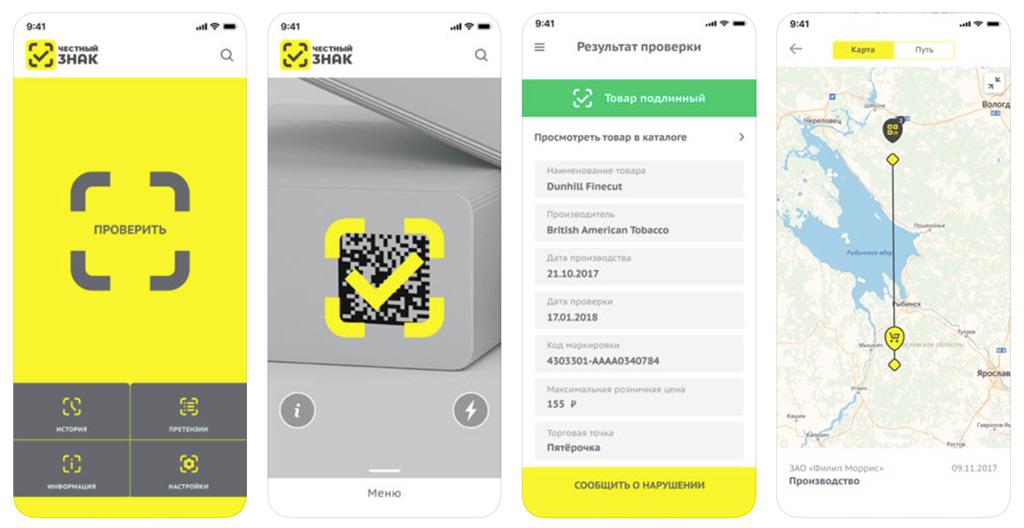приложение Честный ЗНАК РФ